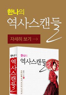 도서 <한나의 역사스캔들> 이벤트